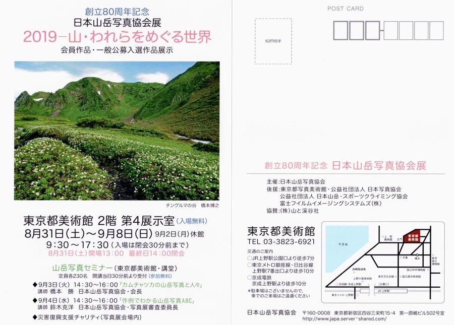 日本山岳写真協会